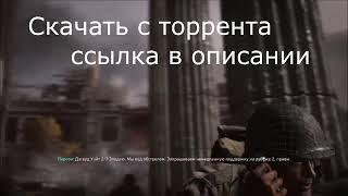 Обзор Call of Duty WWII - ЛУЧШИЙ CALL OF DUTY В СЕРИИ? [ОБЗОР_REVIEW]