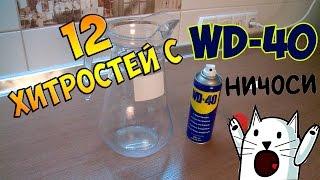 12 хитростей с WD 40
