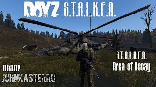 dayz STALKER ОБЗОР ПРОЕКТА  S.T.A.L.K.E.R.: Area of Decay