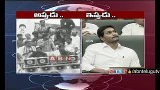 AP CM YS Jagan Double Words Over Pension Scheme Before And After | YS Jagan Latest News |  ABN