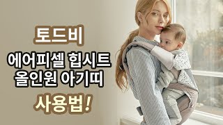 토드비 에어피셀 힙시트 올인원 아기띠 사용법!