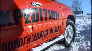Экспедиция Трофи(В 2004 году, команда из 6 человек, 5 из которых мужчины и 1 женщина, отправились от Москвы из ресторана Экспедици..., 2013-12-08T14:05:03.000Z)