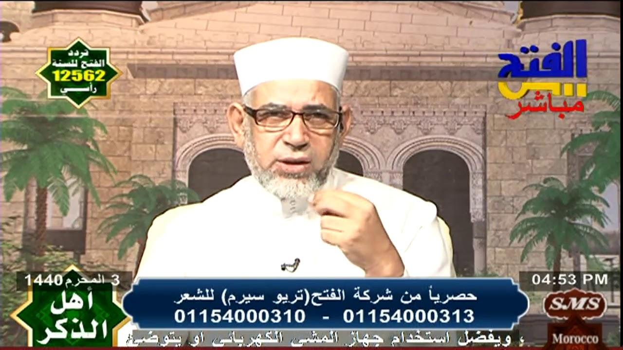 الفتح للقرآن الكريم:الشهادة   اهل الذكر   د. محمد حمودة