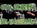 【競馬予想】GIII武蔵野Sを絶好調男が大胆予想!!