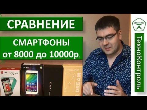 Обзор смартфонов от 8000 до 10000 р. LG L70, Zopo ZP980, Explay Dream, Fly IQ452 | Technocontrol
