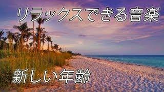 リダのビーチの新しい時代の音楽をリラックス音楽を勉強します。Relax Music  New Age Music Zen Calm songs