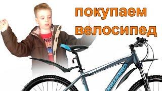 Покупаем велосипед Forward в Меге - Тестдрайв.(, 2017-05-07T18:08:35.000Z)