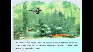 """К. Ушинский """"Проказы старухи зимы"""""""