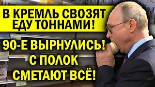 90 Е ВЕРНУЛИСЬ ПУТЯ ЗАПАСАЕТСЯ ЕДОЙ РОССИЯНЕ СНОСЯТ ПОЛКИ МАГАЗИНОВ