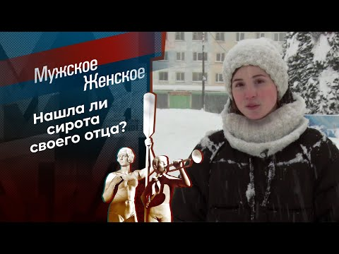 Где Настя? Мужское / Женское. Выпуск от 17.02.2021