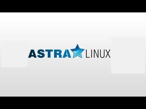 Что такое Astra Linux