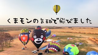 【栃木】「くまモンの気球」で飛びました | KUMAMON balloon