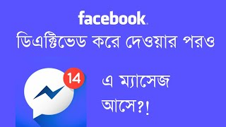 How To Deactivate Messenger Too with Facebook [2018]