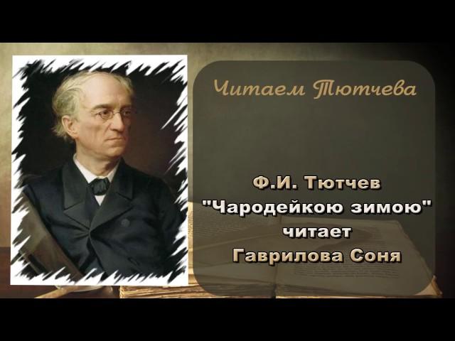 Изображение предпросмотра прочтения – СоняГаврилова читает произведение «Чародейкою Зимою…» Ф.И.Тютчева