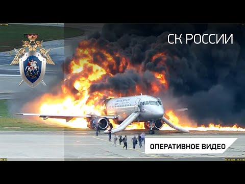 Завершено расследование уголовного дела в отношении пилота самолета, потерпевшего катастрофу