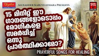 രോഗികളെ സമർപ്പിച്ചുള്ള പ്രാർത്ഥന ഗാനങ്ങൾ | Christian Devotional Songs Malayalam