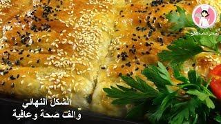 بوريك روعة بالبطاطا بورك في الفرن لذيذة وشهية مع رباح محمد ( الحلقة 262 )