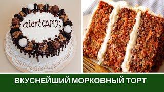 Вкуснейший Морковный Торт: просто и вкусно