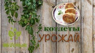 Котлеты «Урожай» | Оригинальный рецепт капустных котлет