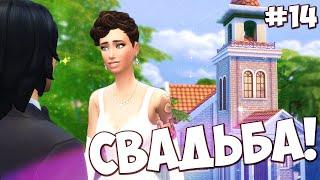 The Sims 4 На работу! #14 Свадьба!