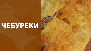 Чебуреки домашний рецепт