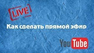 Как сделать прямой эфир YouTube