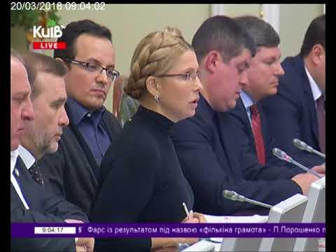 Телеканал Київ: 20.03.18 Столичні телевізійні новини 09.00