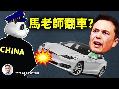 马斯克中国「翻车」,为华为电动车让路、为6G?得罪谁都不要得罪马老师!「下山摘桃」是个高难度的活儿(文昭谈古论今20210426第927期)