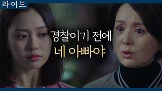 """tvN Live 아빠를 112에 신고한 딸을 혼내는 장미 """"너 그거 진짜 잘못한 거야"""" 180415 EP.12"""