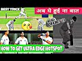 Real Cricket 18 New Update How to get Ultra edge Hotspots Use Test match |Version1.9 Game play trick