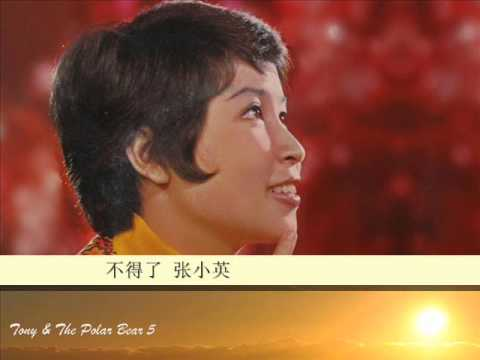 不得了 by 张小英 Zhang Xiao Ying & Tony & The Polar Bear 5