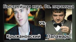 Крыжановский - Паламарь. Супер быстрая игра. Св. Пирамида.