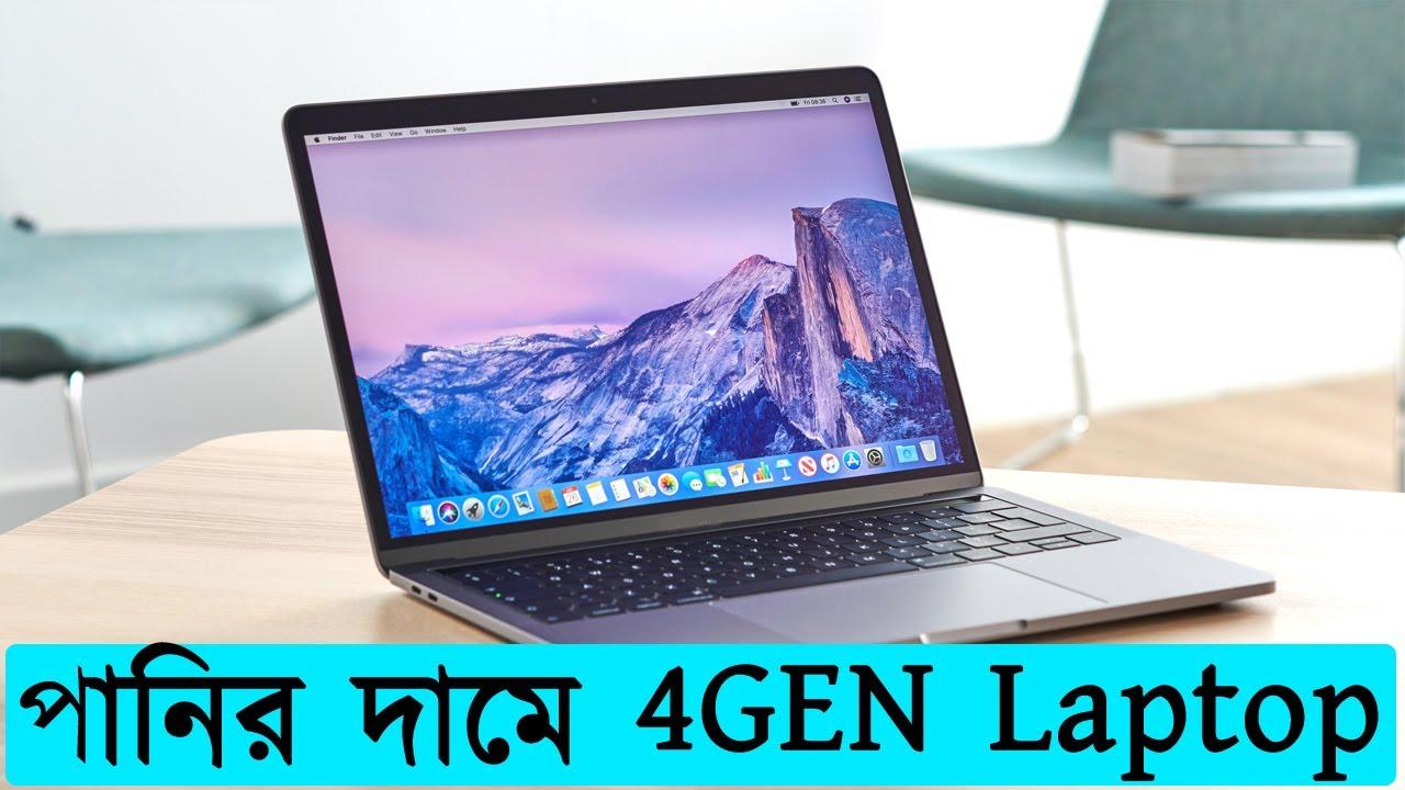এত সস্তাদামে পাবেন মাথা নষ্ট করা সুন্দর ল্যাপটপ, HP 14-r008 Laptop Bangla Review! Water Prices