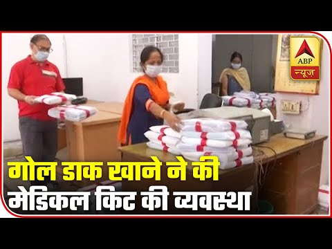 Watch How Delhi's Oldest Post Office Delivers Medical Kits | ABP News