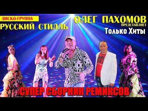 Олег Пахомов \u0026 \