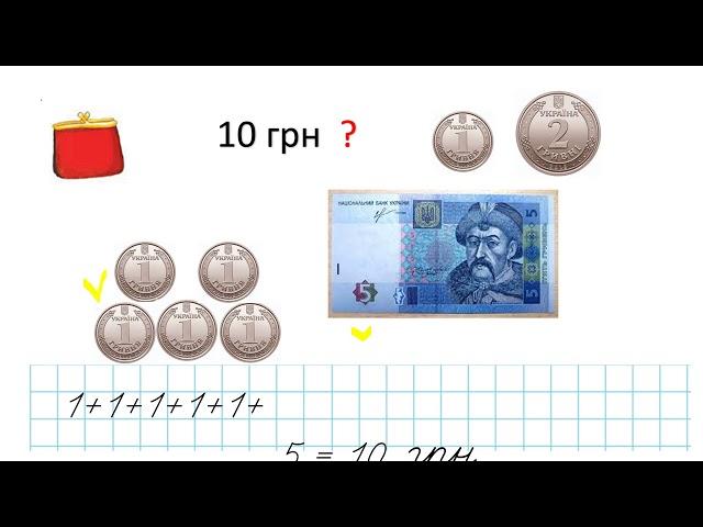 1 клас. Математика. Паперові гроші і монети. Розв'язування задач на знаходження вартості покупок.