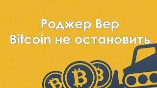 Роджер Вер - Bitcoin не остановить