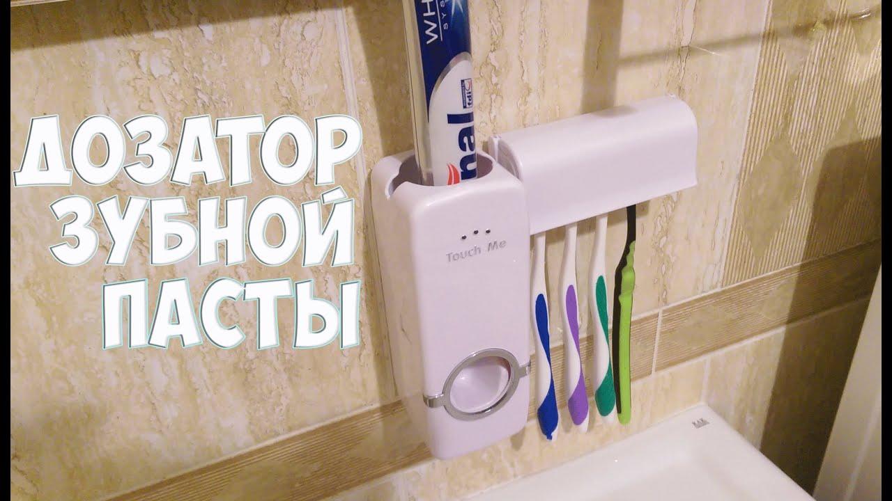 Как выдавить зубную пасту ровно, аккуратно, в нужном количестве?. Для этого, видимо, требуется особый талант – одним желанием не обойтись. Вспомните, сколько раз вы распечатывали новый тюбик, обещая себе, что уж на этот-то раз точно используете его до конца, будете начинать давить с.