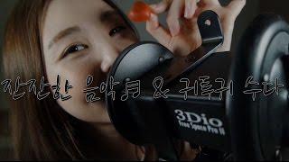 KOREAN한국어ASMR 잔잔한 음악 그리고 귀투귀 수다 Soft Music & Ear to Ear Rambling 3Dio pro 2