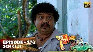 Hathe Kalliya | Episode 176 | 2020- 01- 21 Thumbnail