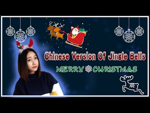 Learn Chinese Mandarins: Chinese Version Of Jingle Bells | Merry Christmas | 铃儿响叮当