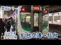 仙台空港アクセス線 仙台空港→仙台 車窓前景
