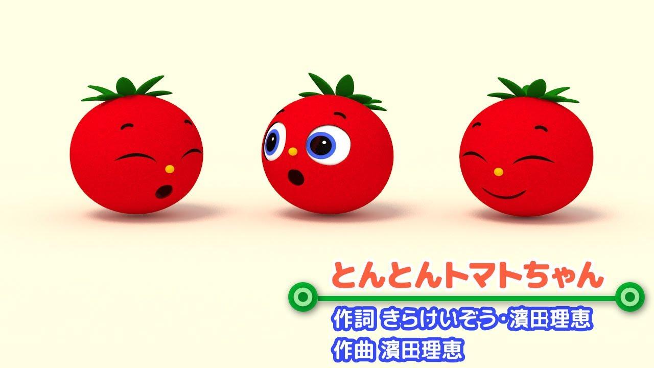 は トン トントン トマト