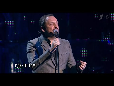 Видео: Стас Михайлов - Где-то там Сольный концерт Джокер HD