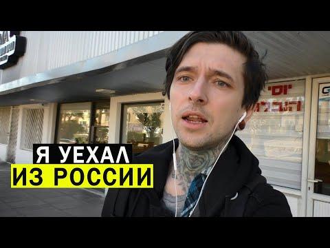 Уехал из России