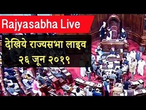 देखिये Rajyasabha का Live प्रक्षेपण - 26 June 2019 - राज्यसभा - FWF Reporter