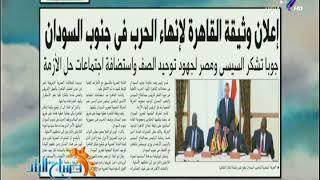 إعلان وثيقة القاهرة لإنهاء الحرب في جنوب السودان