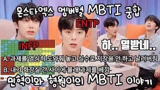 [몬스타엑스] 민혁(ENTP)이랑 형원(INFP)이랑 MBTI 얘기할 사람~? 몬스타엑스 멤버별 MBTI 궁…