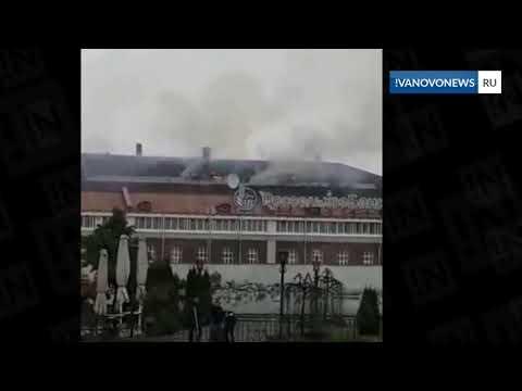 Пожар на Бим в Иванове