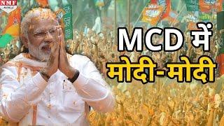 MCD Election Result Live प्रचण्ड जीत से Delhi में खिला कमल, AAP-Congress पस्त